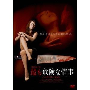 DVD/風間ゆみ 最も危険な情事/ハード・バージョン 風間ゆみ|dorama
