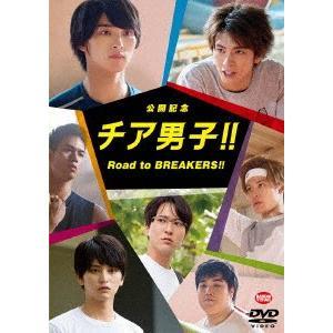 新品/DVD/公開記念 チア男子!! Road to BREAKERS!! (メイキング) dorama