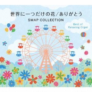 新品/CD/世界に一つだけの花/ありがとう〜SMAPコレクション α波オルゴールベスト (オルゴール) dorama
