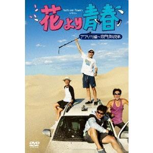 新品/DVD/花より青春〜アフリカ編 双門洞(サンムンドン)4兄弟 DVD−BOX パク・ボゴム dorama