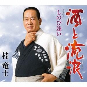 新品/CD/酒と流浪(さすらい) C/W しのび逢い 桂竜士 dorama