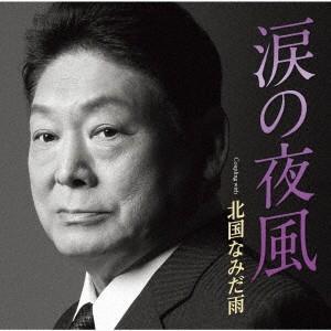 CD/涙の夜風 Coupling with 北国なみだ雨 増位山太志郎 dorama