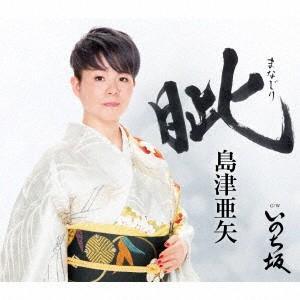 CD/眦(まなじり) C/W いのち坂 島津亜矢 dorama