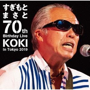 DVD/すぎもとまさと 70th Birthday Live KOKI in Tokyo 2019 すぎもとまさと|dorama