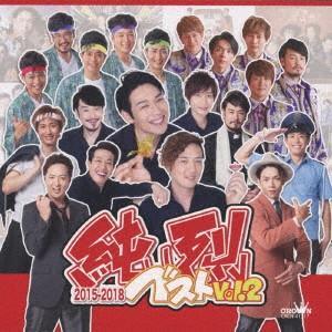 新品/CD/純烈ベスト Vol.2 2015−2018 純烈 dorama