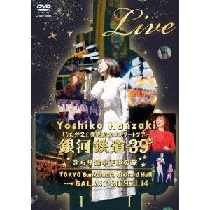 DVD/半?美子 Live 銀河鉄道39 きらり途中下車の旅 半崎美子