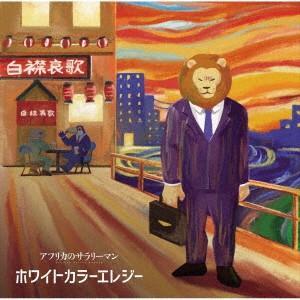 CD/TVアニメ「アフリカのサラリーマン」エンディングテーマ::ホワイトカラーエレジー ライオン(C...