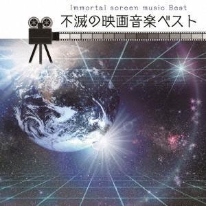 新品/CD/決定盤!!::不滅の映画音楽 ベス...の関連商品3