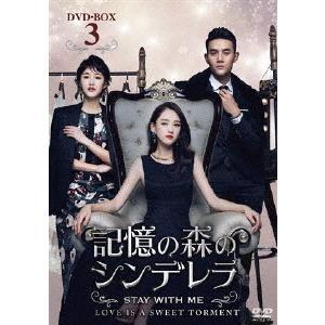 新品/DVD/記憶の森のシンデレラ STAY WITH ME...