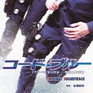 新品/CD/フジテレビ系 ドラマ::コード・...の関連商品10