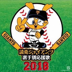新品/CD/読売ジャイアンツ 選手別応援歌 2018 ヒット...
