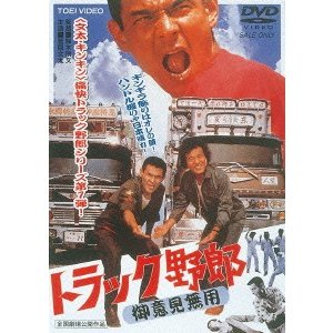 新品/DVD/トラック野郎 御意見無用 菅原文太の商品画像