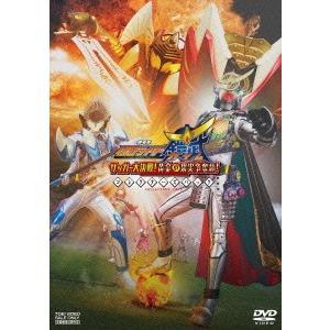 新品/DVD/劇場版 仮面ライダー鎧武 ガイム...の関連商品9