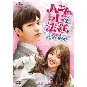 新品/DVD/ハンムラビ法廷〜初恋はツンデレ判事!?〜 DVD−SET1 エル