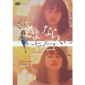 新品/DVD/さよなら、キノコ 早見あかり...