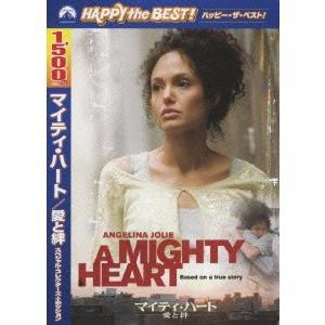 新品/DVD/ハッピー・ザ・ベスト!::マイティ・ハート/愛...