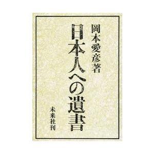 新品本/日本人への遺書 岡本愛彦/著