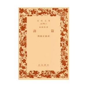 新品本/旧約聖書 詩篇 関根正雄/訳