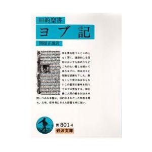 新品本/旧約聖書ヨブ記 関根正雄/訳