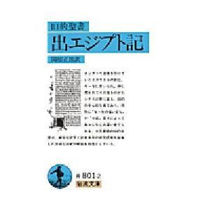 新品本/旧約聖書出エジプト記 関根正雄/訳
