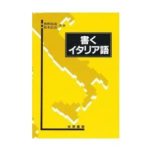 新品本/書くイタリア語 奥野拓哉/共著 鈴木信吾/共著