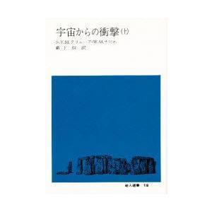 新品本/宇宙からの衝撃 上 S.V.M.クリューブ/著 W.M.ナピエ/著 薮下信/訳