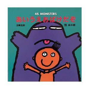 あいうえおばけだぞ 45 Monsters 五味太郎/作|dorama