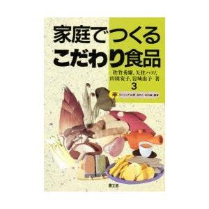 新品本/家庭でつくるこだわり食品 3 芋 コンニャク 山菜 きのこ 木の実 薬草 佐竹 秀雄 他