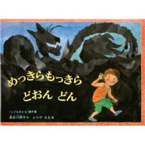 新品本/めっきらもっきらどおんどん 長谷川摂子...の関連商品5