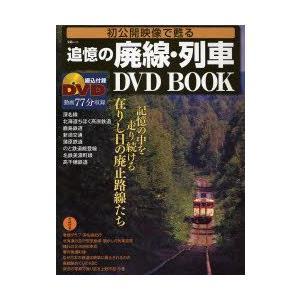 新品本/初公開映像で甦る 追憶の廃線・列車DVD