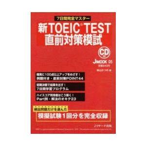 新品本/新TOEIC TEST直前対策模試 柴山 かつの 著|dorama