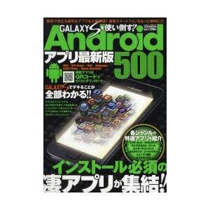 新品本/GALAXY Sを使い倒す!!Androidアプリ最新版500 インストール必須の凄アプリが...
