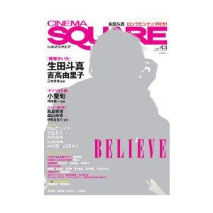 新品本/CINEMA SQUARE vol.43 生田斗真・...