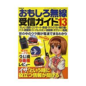 新品本/おもしろ無線受信ガイド ver.13 ラジオライフ/編