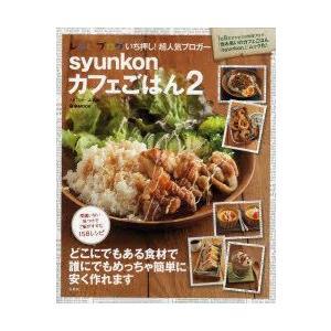 新品本/syunkonカフェごはん 2 山本ゆ...の関連商品1