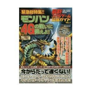 新品本/最新3DSゲーム攻略ガイド VOL.4 緊急総特集!...