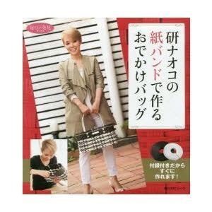 新品本/研ナオコの紙バンドで作るおでかけバッグ 研ナオコ/著|dorama