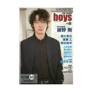 新品本/CM NOW boys Vol.4 巻頭特集 綾野剛...