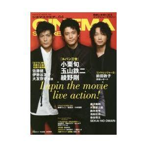 新品本/CINEMA SQUARE vol.64 小栗旬×玉...