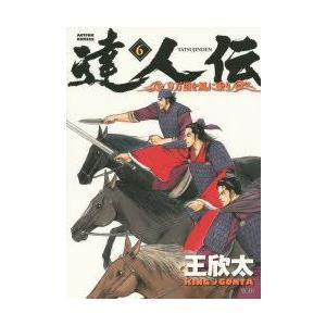 達人伝 -9万里を風に乗り- 単品 6 王欣太 男性もの 漫画アクションの商品画像 ナビ