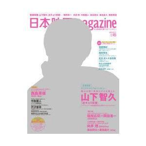 新品本/日本映画magazine vol.45(2014) ...