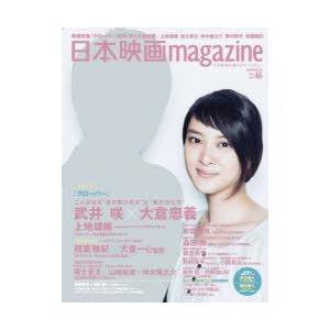 新品本/日本映画magazine vol.46(2014) ...