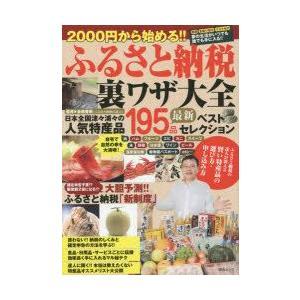 新品本/2000円から始める!!ふるさと納税裏ワザ大全 最新...