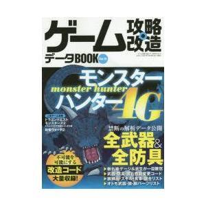 新品本/ゲーム攻略・改造データBOOK Vol.15 モンハ...