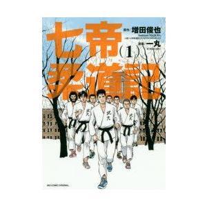 新品本/ 七帝柔道記 1 増田俊也/原作 一丸/漫画