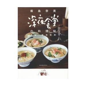 深夜食堂の料理帖 ビッグCスペシャル 安倍夜郎 著者 ,飯島奈美 その他 の商品画像|ナビ
