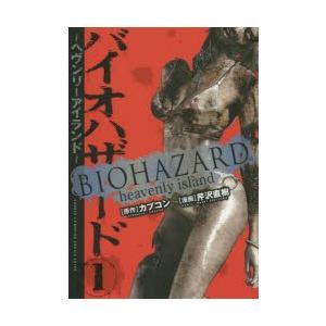 新品本/バイオハザード ヘヴンリーアイランド 1 カプコン/原作 芹沢直樹/漫画|dorama