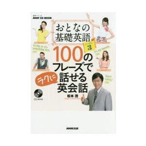 新品本/おとなの基礎英語100のフレーズでラクに話せる英会話 シーズン3 松本茂/著