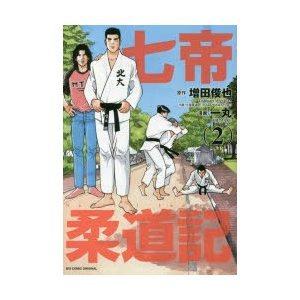 新品本/ 七帝柔道記 2 増田俊也/原作 一丸/漫画