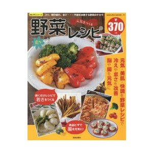 新品本/元気をつくる楽々野菜レシピ コリ、眼の疲れ、怠さ…不...